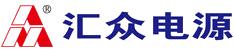 北京汇众电源技术有限责任公司